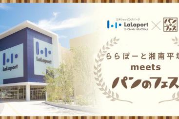パンのフェス、ららぽーと湘南平塚とコラボイベント開催!人気13店舗集結