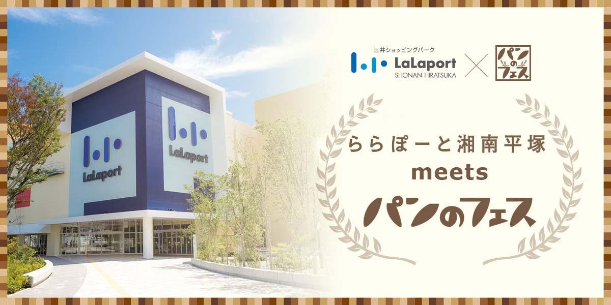 パンのフェス、ららぽーと湘南平塚とコラボイベント開催!13店舗集結