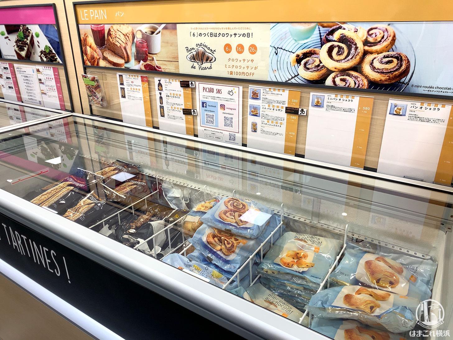 ピカール 横浜ベイクォーター店 パン