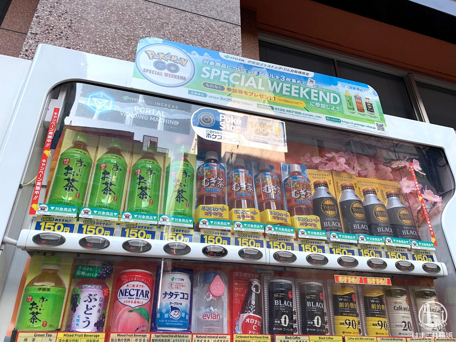 日本郵船歴史博物館近くの自販機