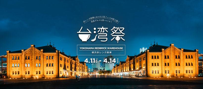 台湾祭が横浜赤レンガに初上陸!台湾グルメやスイーツなど