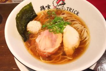 横浜・吉野町「鶏喰(トリック)」の醤油ラーメンは鶏の旨味深い衝撃の一杯!