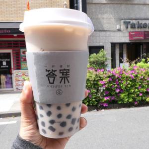 横浜中華街「答案 ANSWER TEA」でAI使ったタピオカミルクティー飲んでみた!