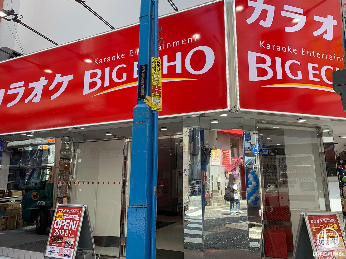 カラオケ「BIG ECHO」オープン外観