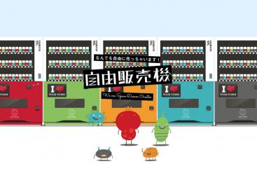 自動販売機の新しい形「自由販売機」横浜に登場!第一弾は横浜DeNAベイスターズ