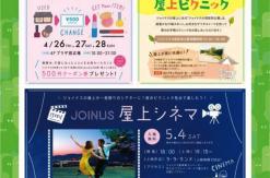 2019年GW 横浜駅のジョイナスで屋上シネマやコスメ下取りなどのイベント開催
