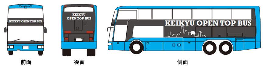 京急 横浜・みなとみらい周遊の2階建てオープントップバス運行