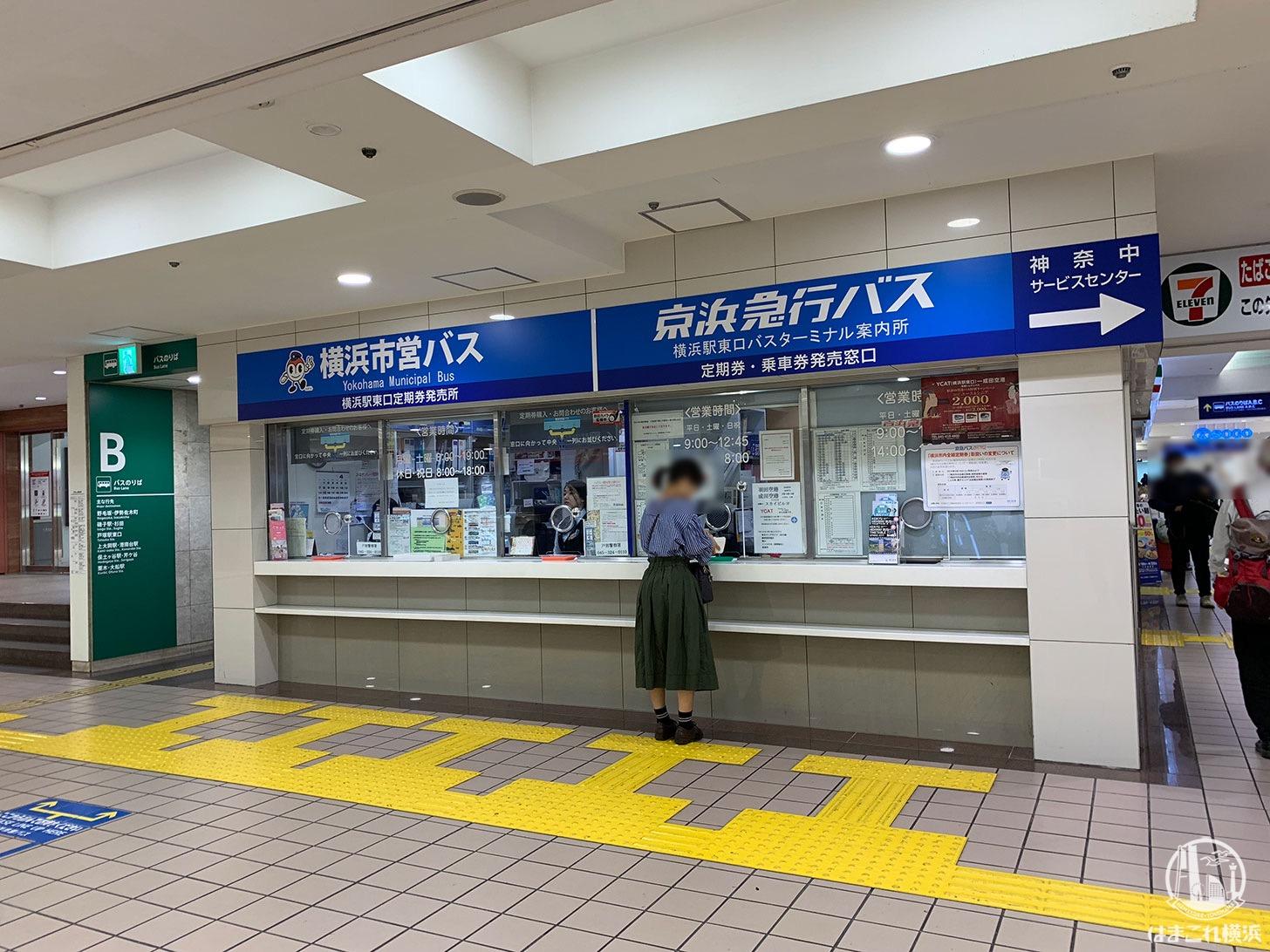 オープントップバス 京急バス窓口