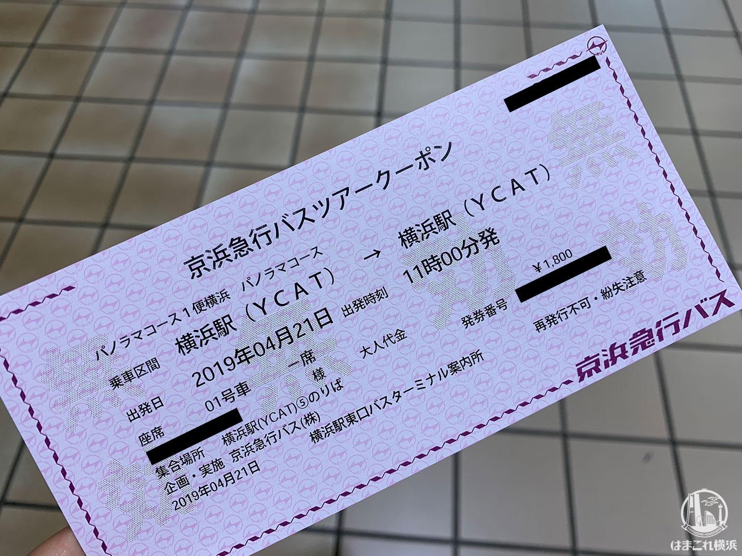 オープントップバス チケット