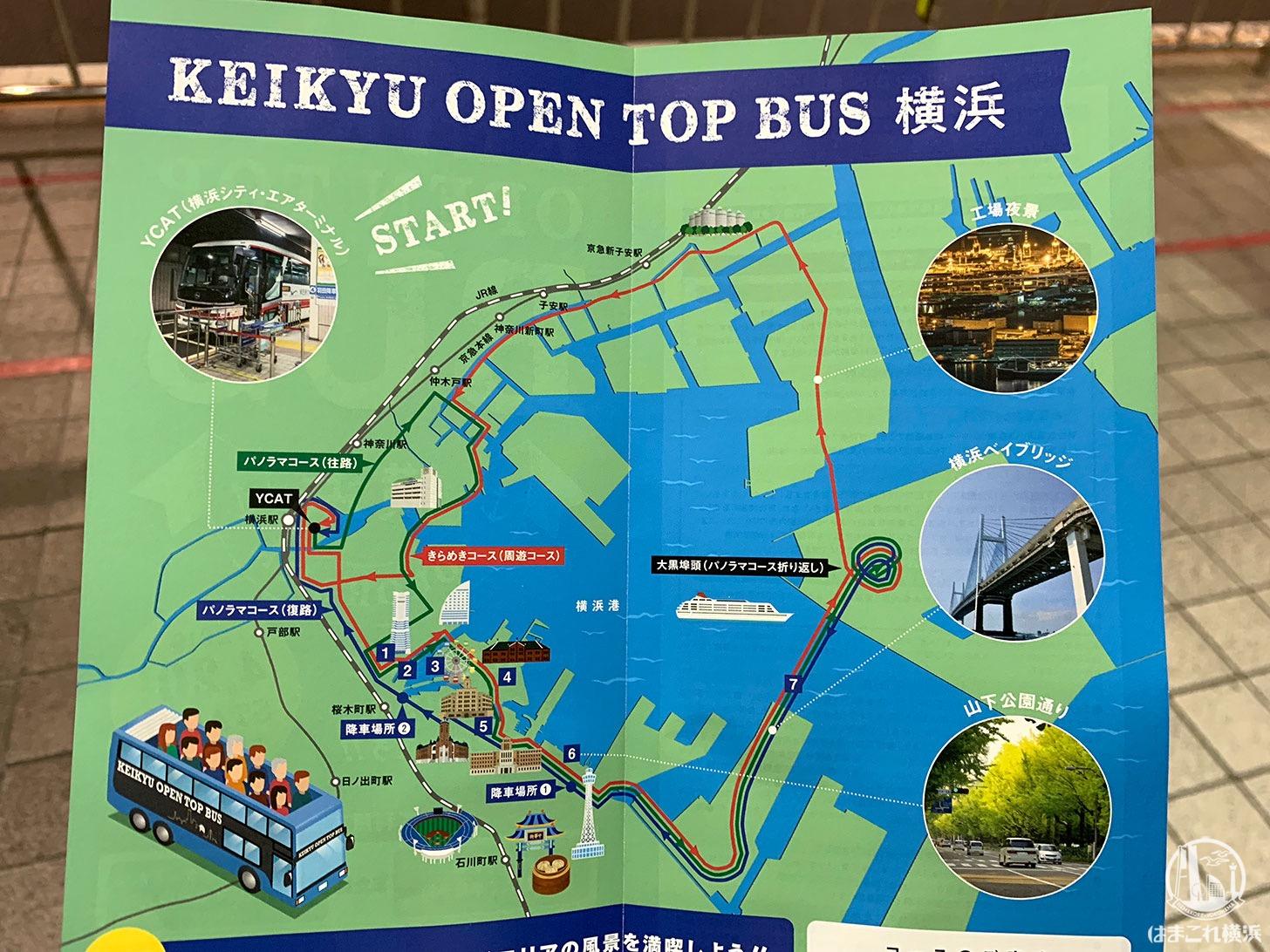 オープントップバス コース