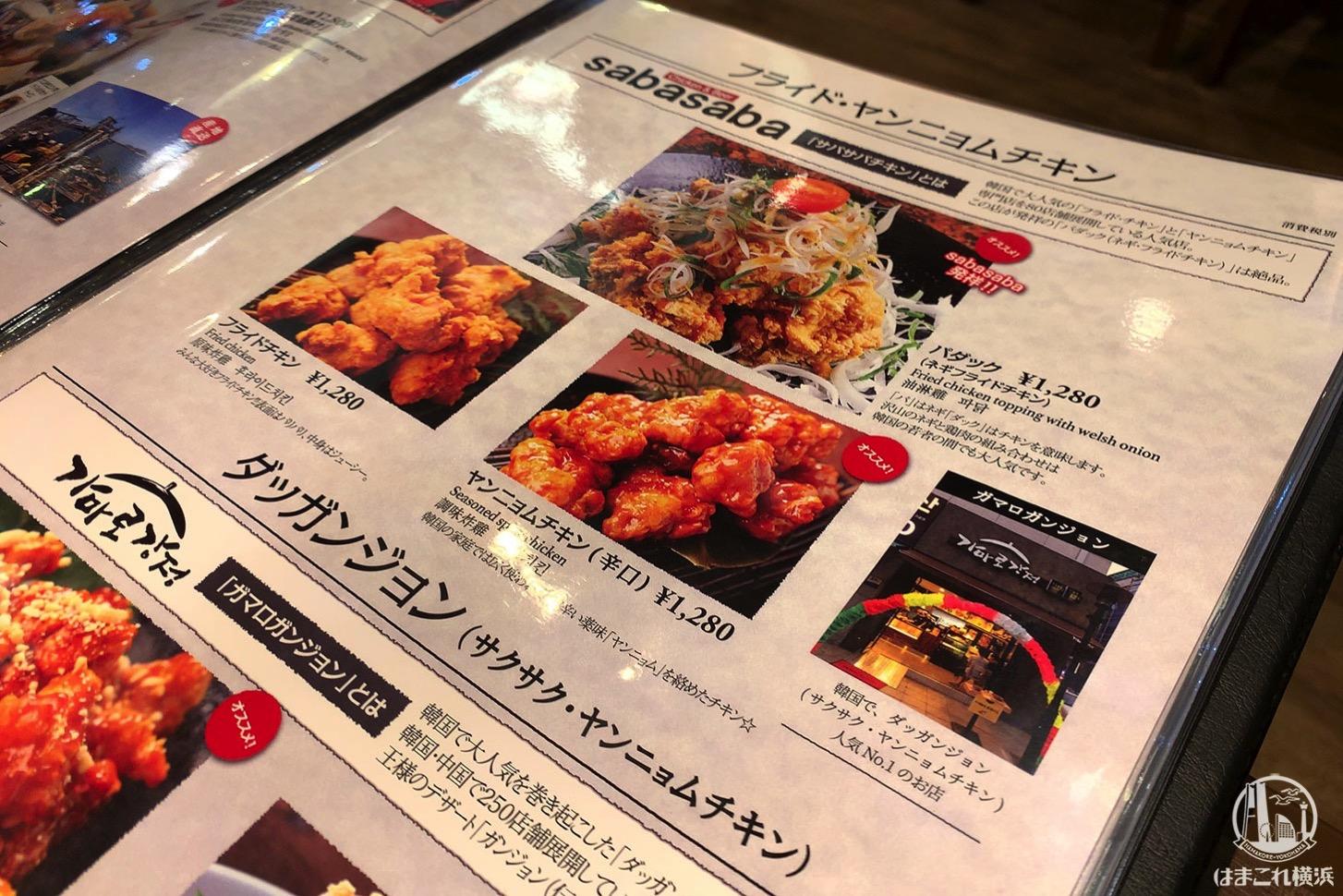 コラボ 韓国料理店 15店舗