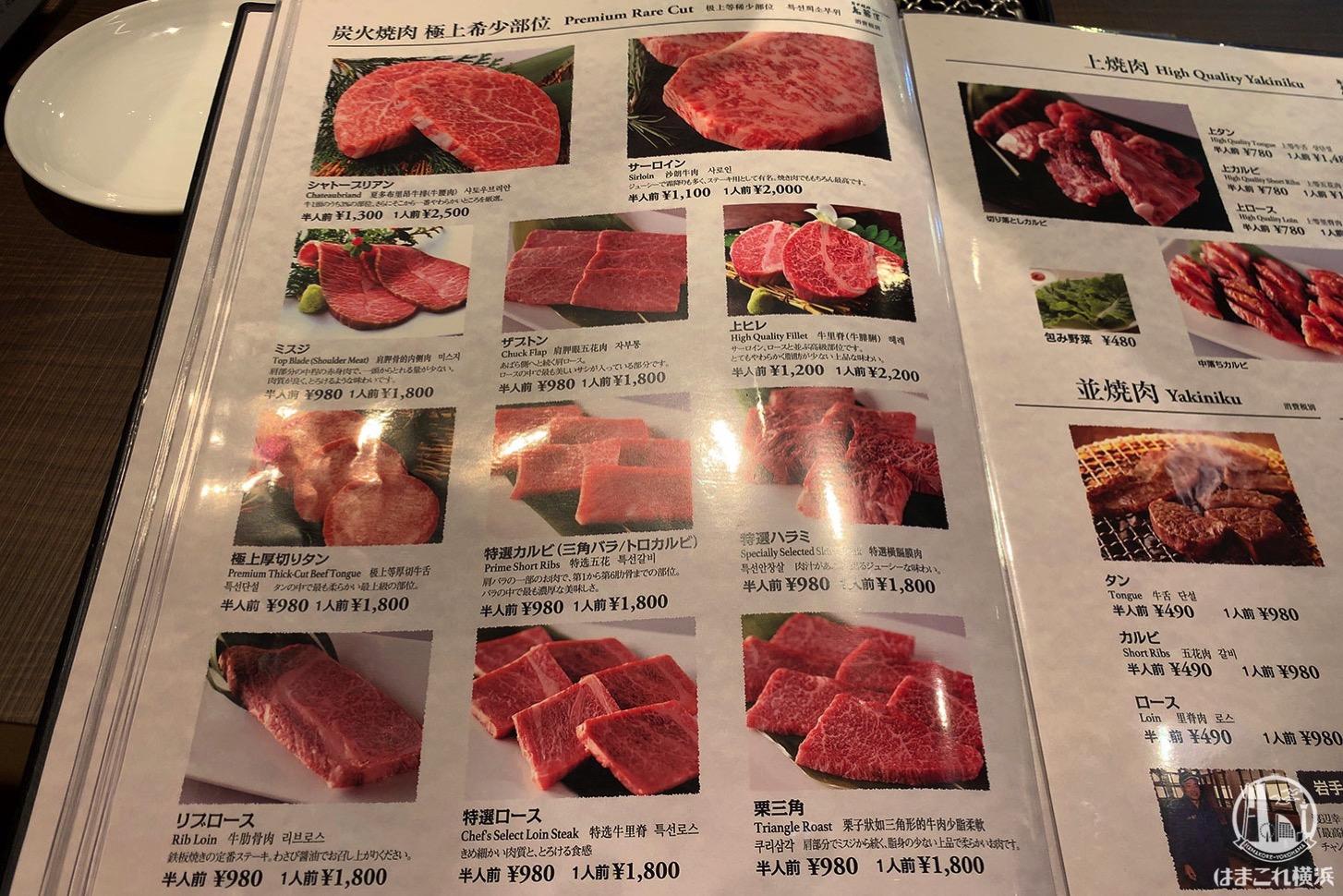 コラボ 焼き肉メニュー