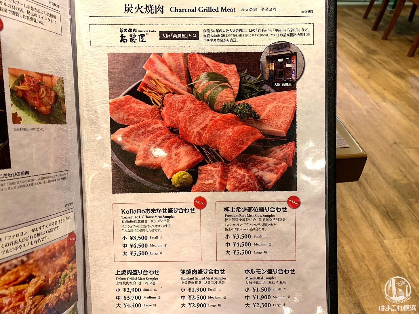 コラボ 焼き肉盛り合わせメニュー