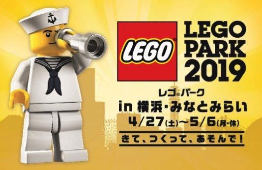2019年GW レゴパークが横浜・みなとみらいに誕生!レゴプールやレゴブロックラリーなど多数