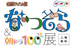 連続テレビ小説なつぞら&朝ドラ100展、横浜高島屋で開催!朝ドラの魅力を総展示数約300点で