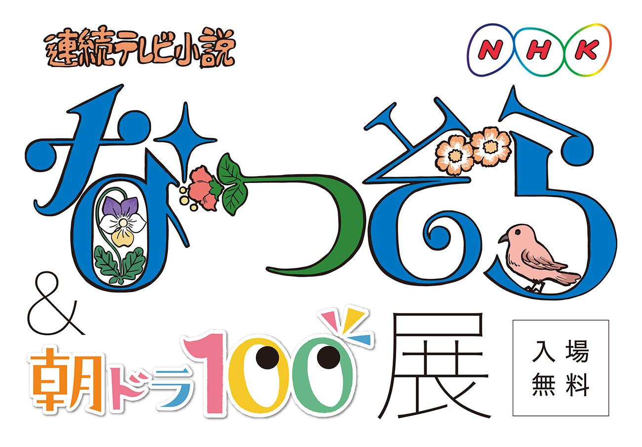 "NHK連続テレビ小説「なつぞら」&「""朝ドラ""100」展、横浜高島屋で開催!総展示数約300点"