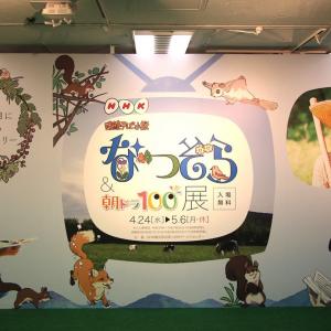 """『NHK連続テレビ小説「なつぞら」&「""""朝ドラ""""100」展』"""