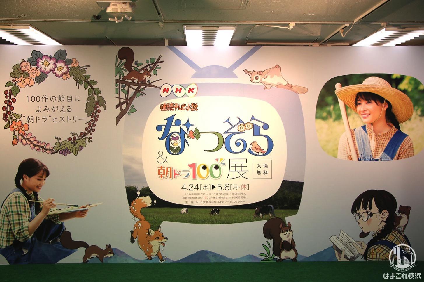 """NHK連続テレビ小説「なつぞら」&「""""朝ドラ""""100」展"""