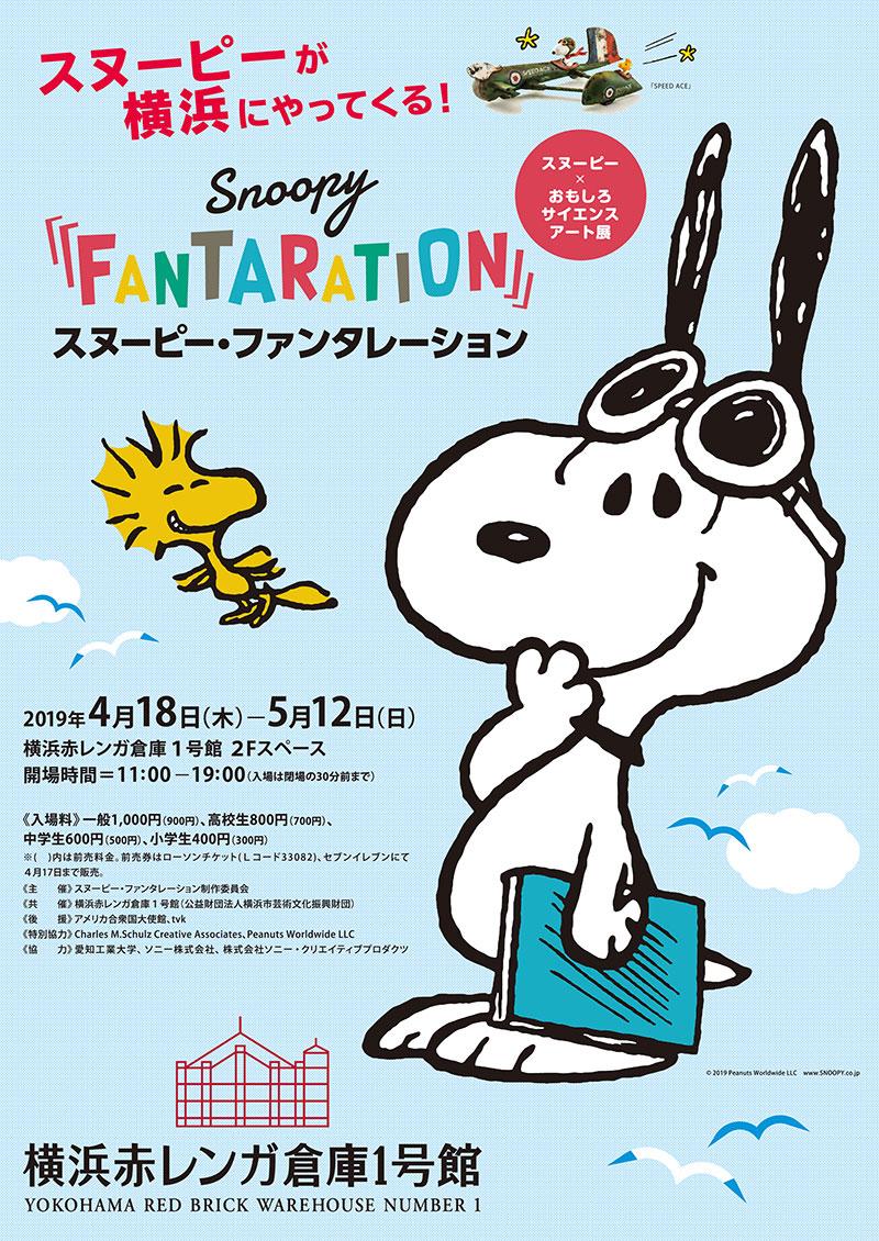 スヌーピー・ファンタレーション、横浜赤レンガで開催!スヌーピーとサイエンスアートコラボ