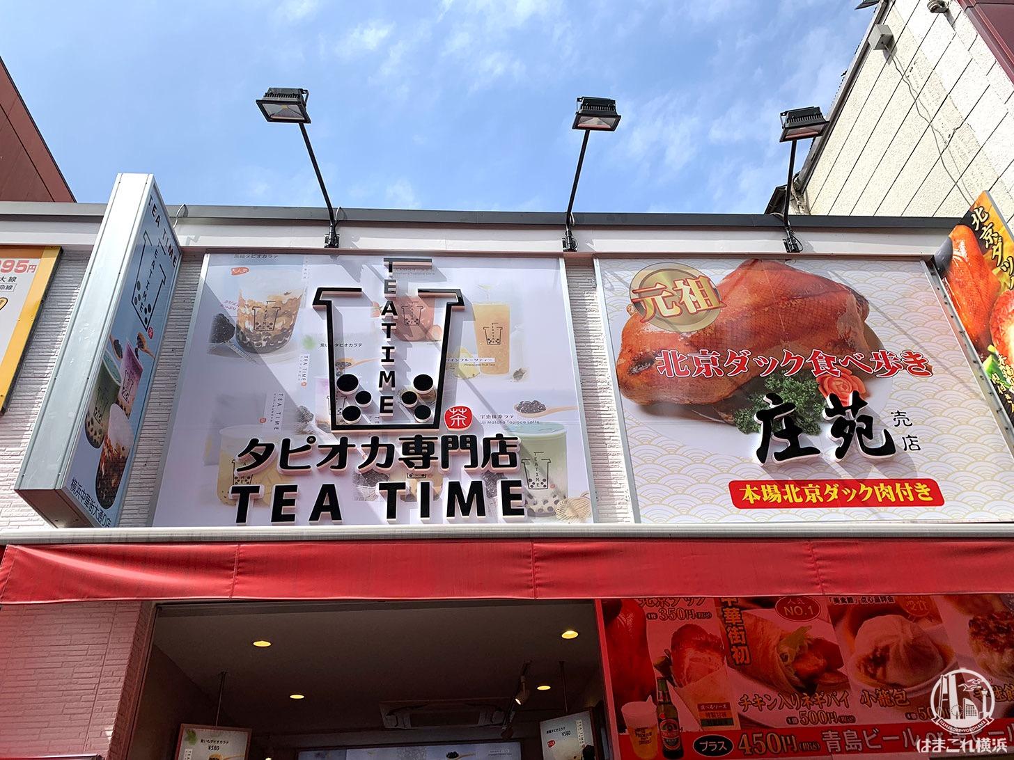 タピオカ専門店「TEA TIME」