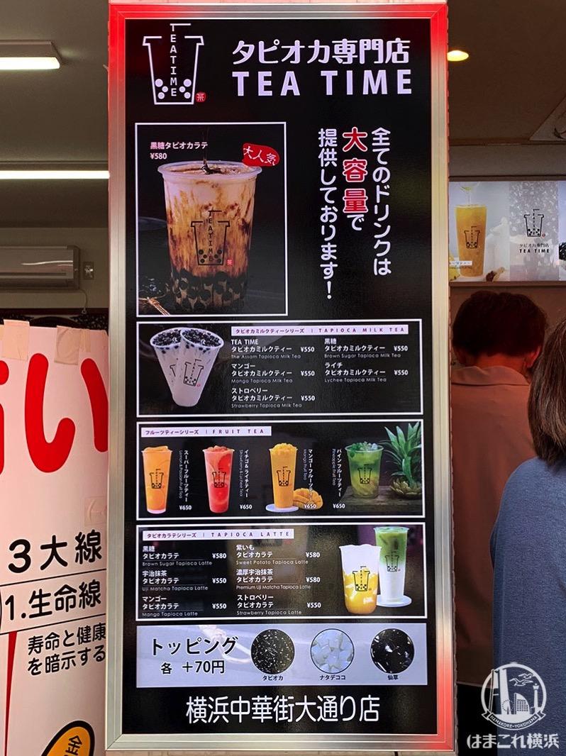 タピオカ専門店「TEA TIME」メニュー