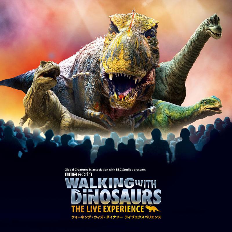 世界最大の恐竜ライブ「ウォーキング・ウィズ・ダイナソー ライブエクスペリエンス」横浜で開催