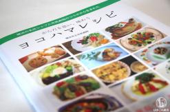 ヨコハマレシピ、横浜の名店シェフと栄養士で作る健康レシピ集が新感覚で面白い!