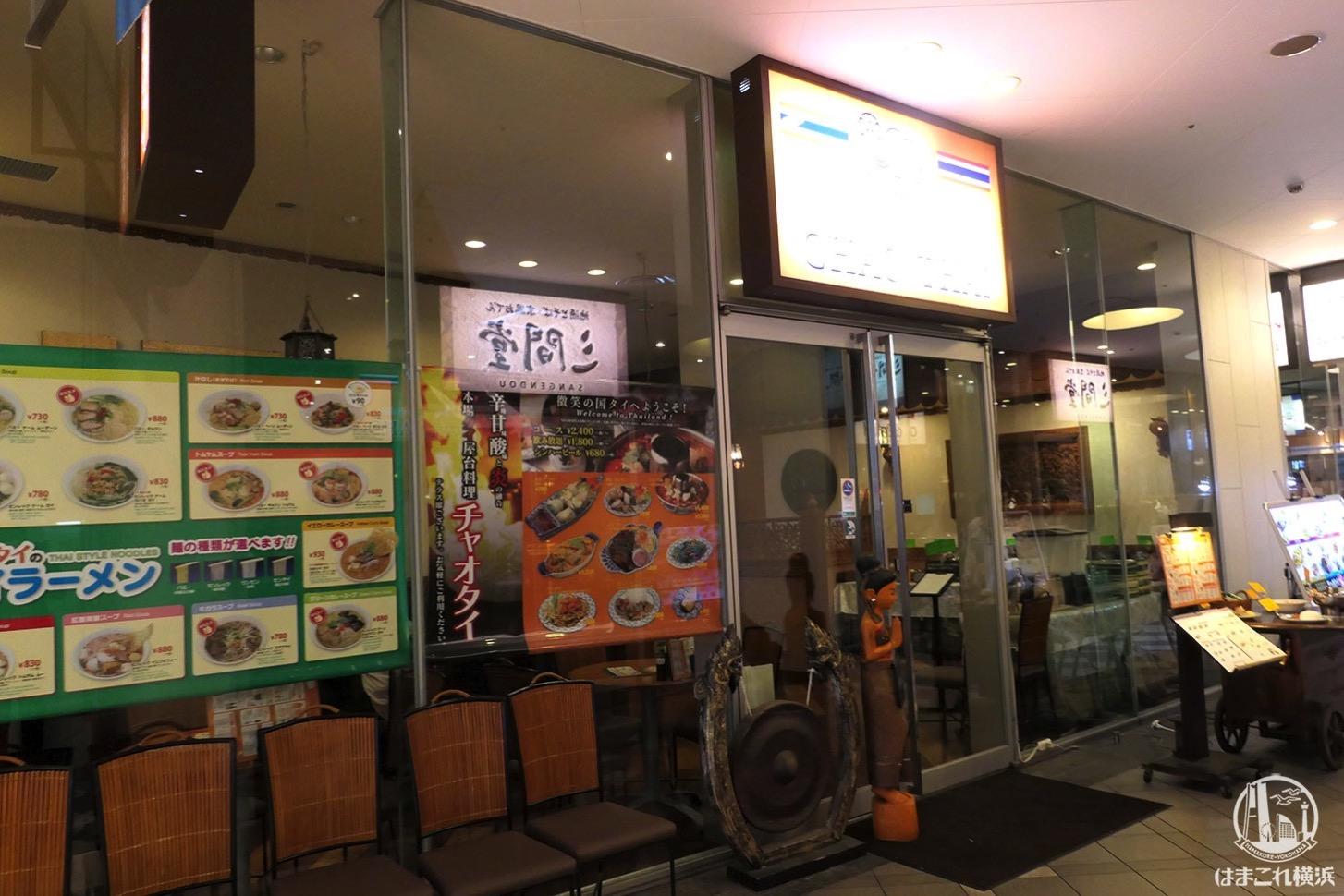 チャオタイ 横浜ベイクォーター店 外観