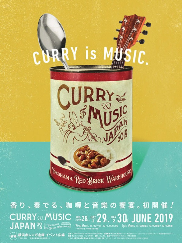 CURRY&MUSIC JAPAN2019 開催概要