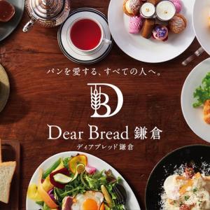 ディアブレッド鎌倉が小町通りに!極上 鎌倉生食パンや食べ比べ、アフタヌーンティー提供