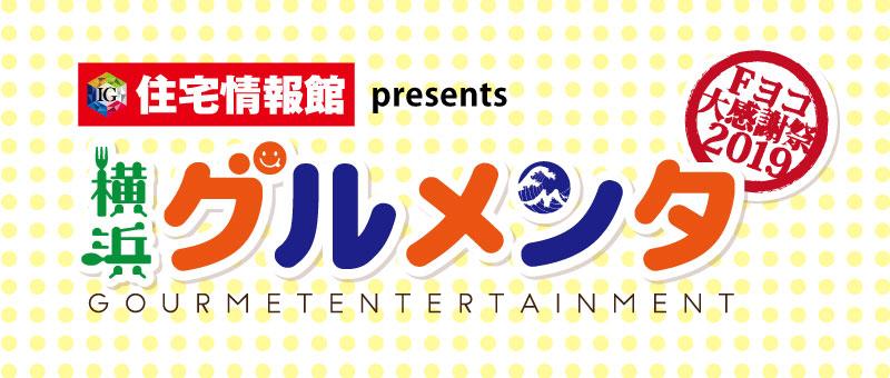 横浜赤レンガ倉庫でFヨコおすすめグルメ・話題のキッチンカーが集結のイベント開催!