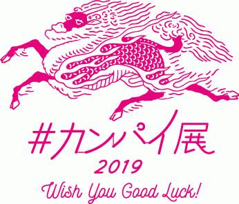 #カンパイ展2019、横浜赤レンガ倉庫で体験型エキシビション第2弾として開催!