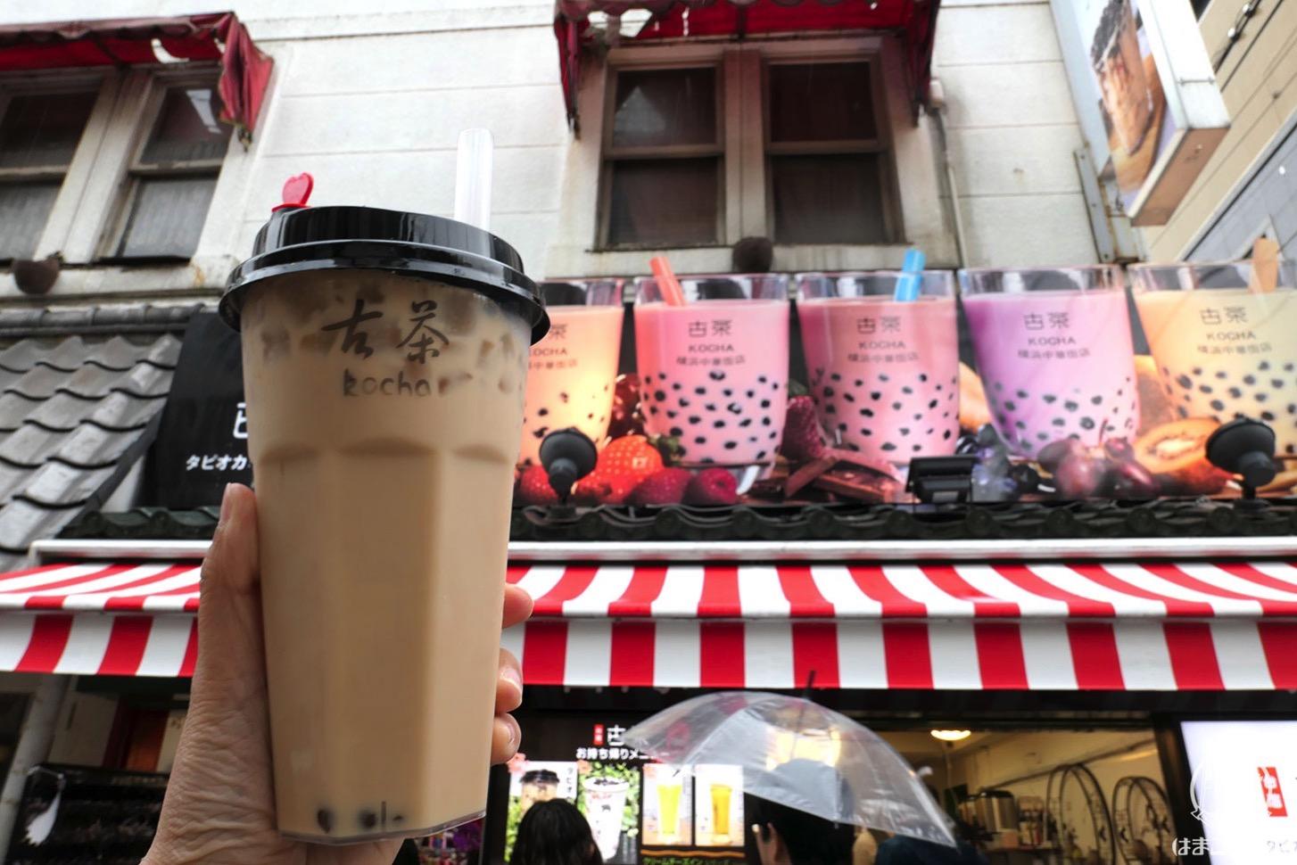 横浜中華街 タピオカミルクティー専門店「古茶」は横浜関帝廟そば、ミルクティーは甘系