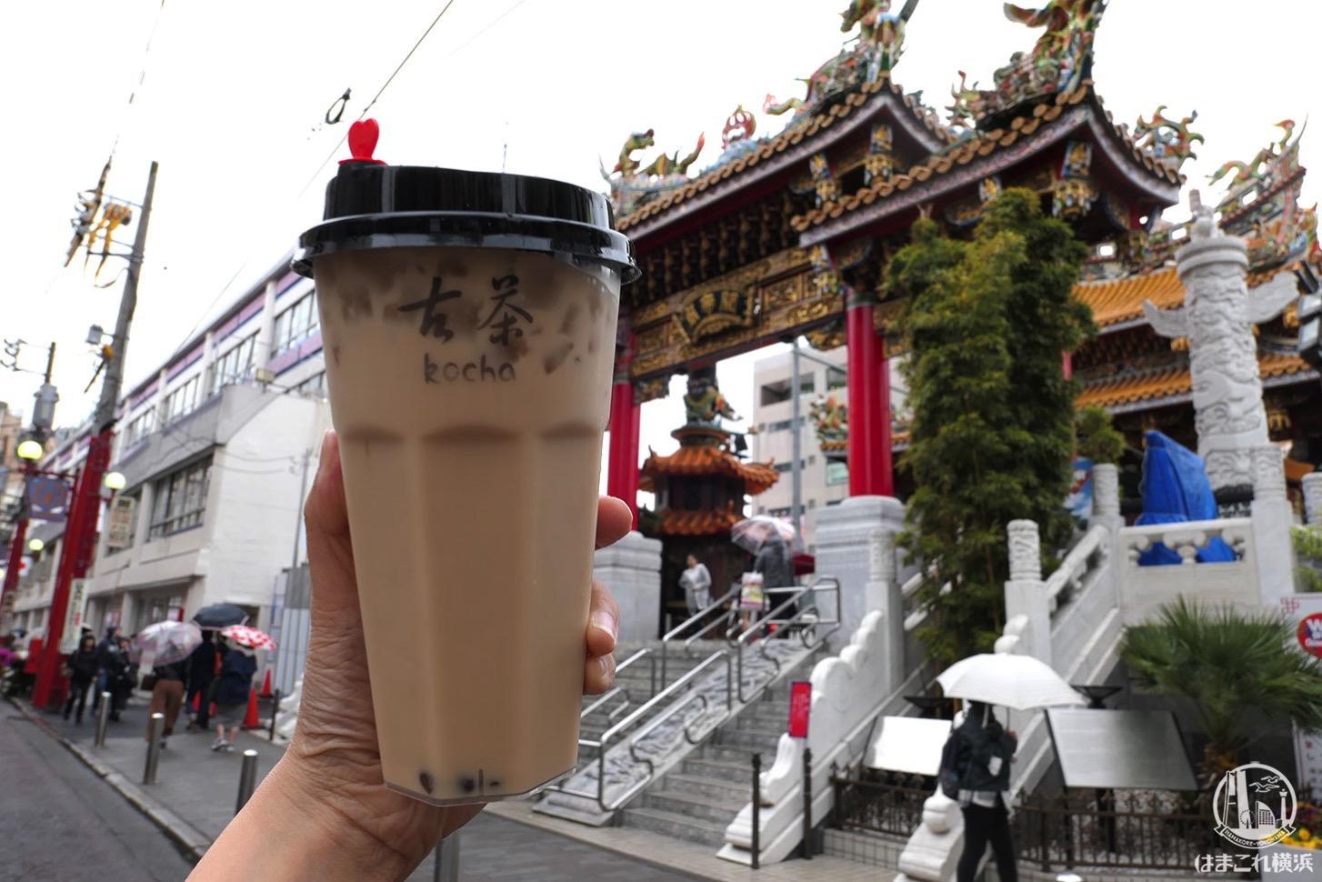 古茶と関帝廟
