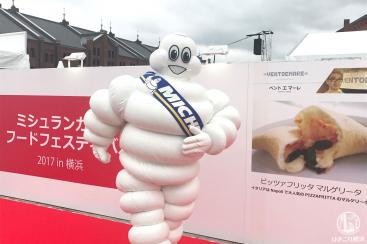 ミシュランガイド・フードフェスティバルが横浜赤レンガ倉庫で再び開催決定!