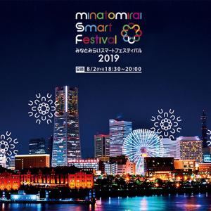 みなとみらいスマートフェスティバル 8月2日開催!打ち上げ花火で彩る