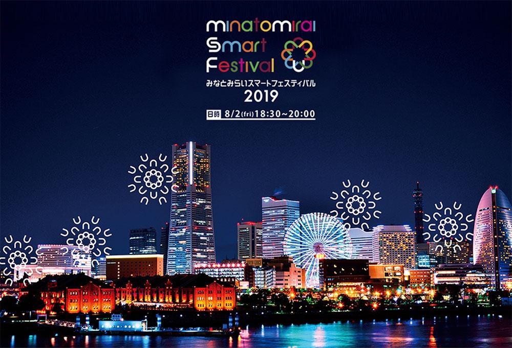 みなとみらいスマートフェスティバル 8月2日開催!打ち上げ花火や演奏
