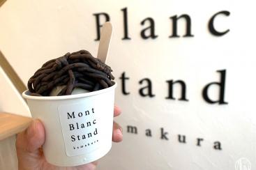 鎌倉「モンブランスタンド」注文受けてから作る出来たてモンブラン、ガチ美味!