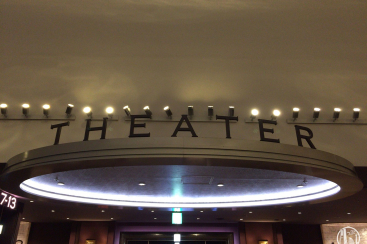 映画鑑賞料金、横浜駅のムービル・みなとみらいの横浜ブルク13で一部値上げ