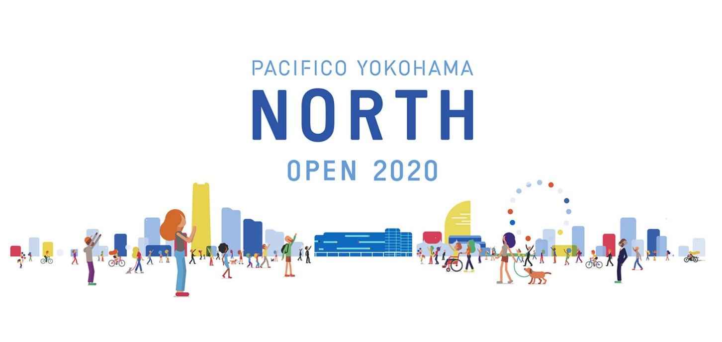 パシフィコ横浜新施設「ノース」紹介アニメーション完成!プレゼントキャンペーンも