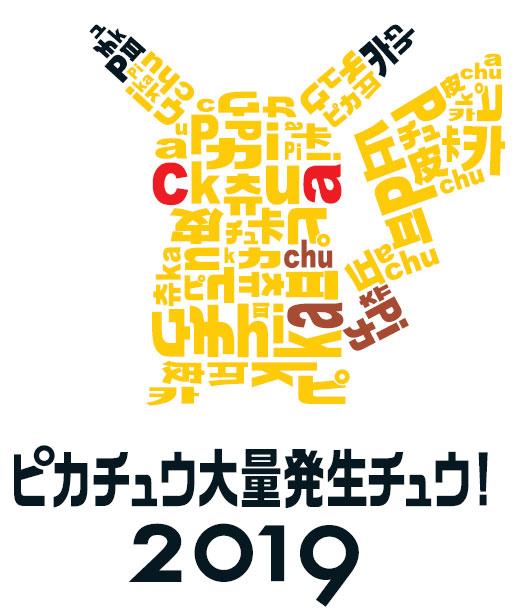 """ピカチュウ大量発生チュウ!2019 横浜みなとみらいで開催 ピカチュウ""""超""""大量発生"""