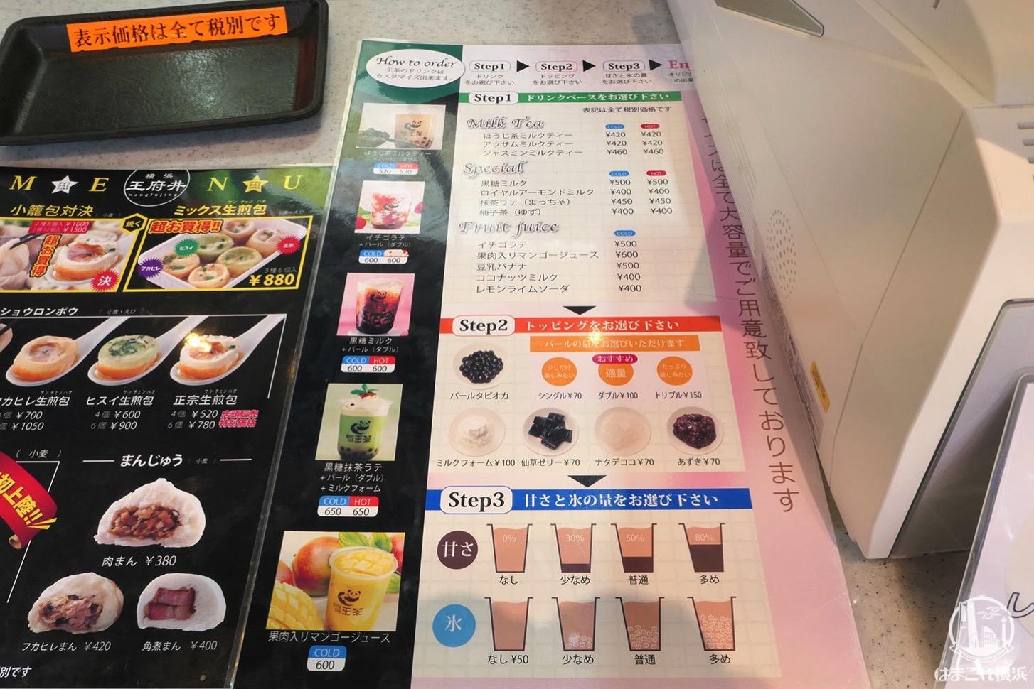 王府井 2号店  王茶メニュー