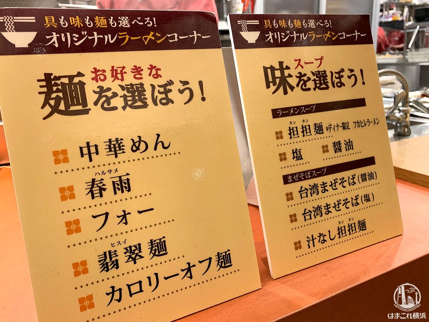 ザ ブッフェ 包包點心(ポウポウテンシン)麺コーナー