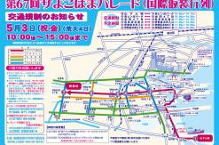 2019年5月3日 国際仮装行列「ザ よこはまパレード」により横浜みなとみらいで交通規制