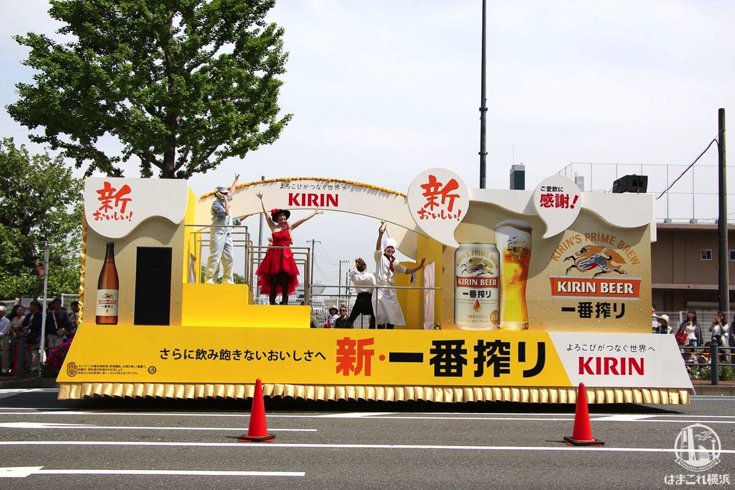 国際仮装行列「ザ よこはまパレード」キリンビール