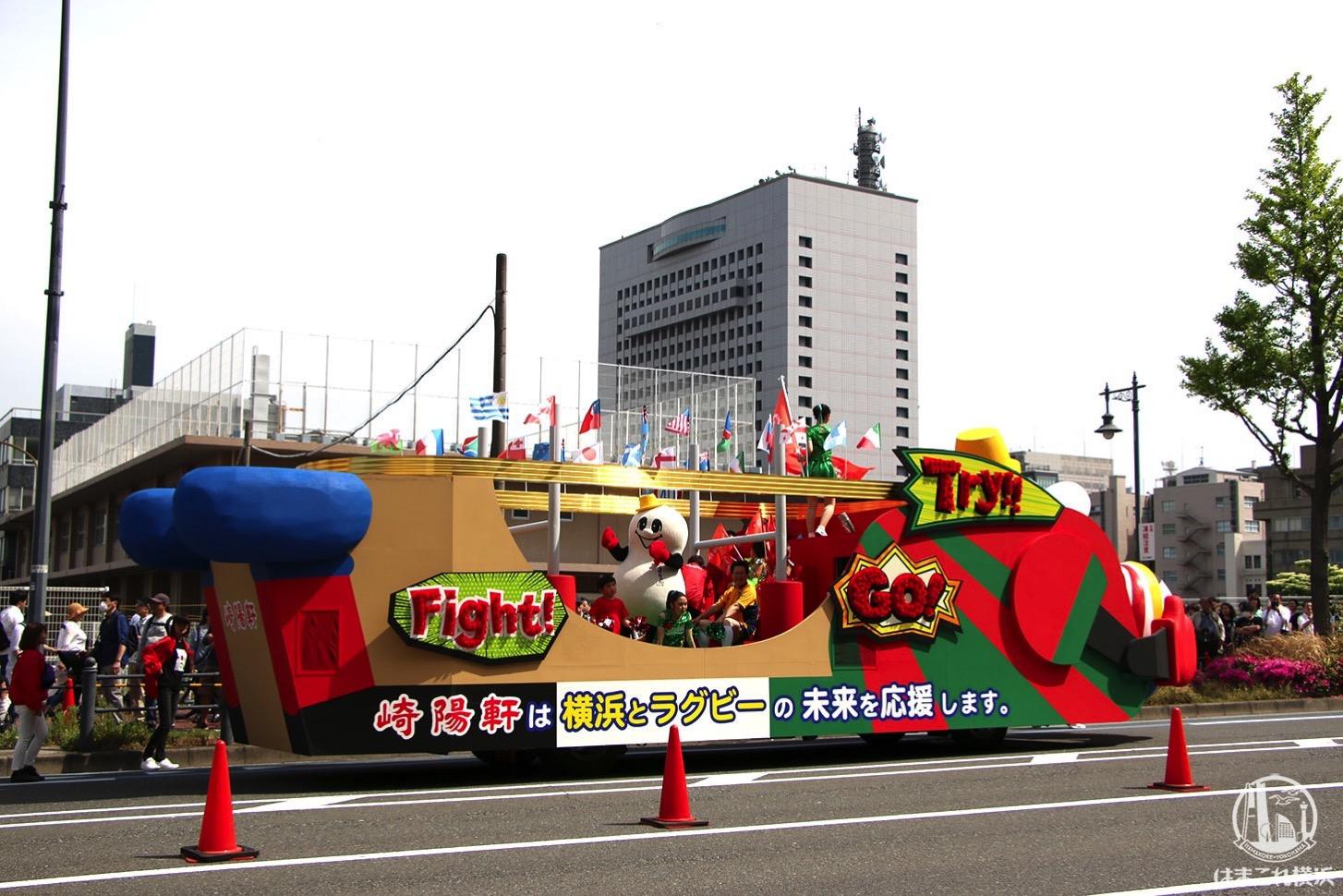 国際仮装行列「ザ よこはまパレード」崎陽軒