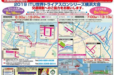 2019年5月18日・19日 世界トライアスロンによりみなとみらい・山下公園周辺で交通規制
