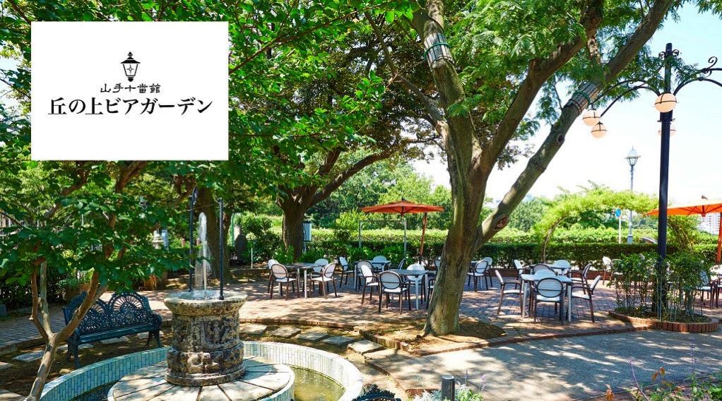 洋館でBBQ「山手十番館丘の上ビアガーデン」横浜山手に6月4日オープン!