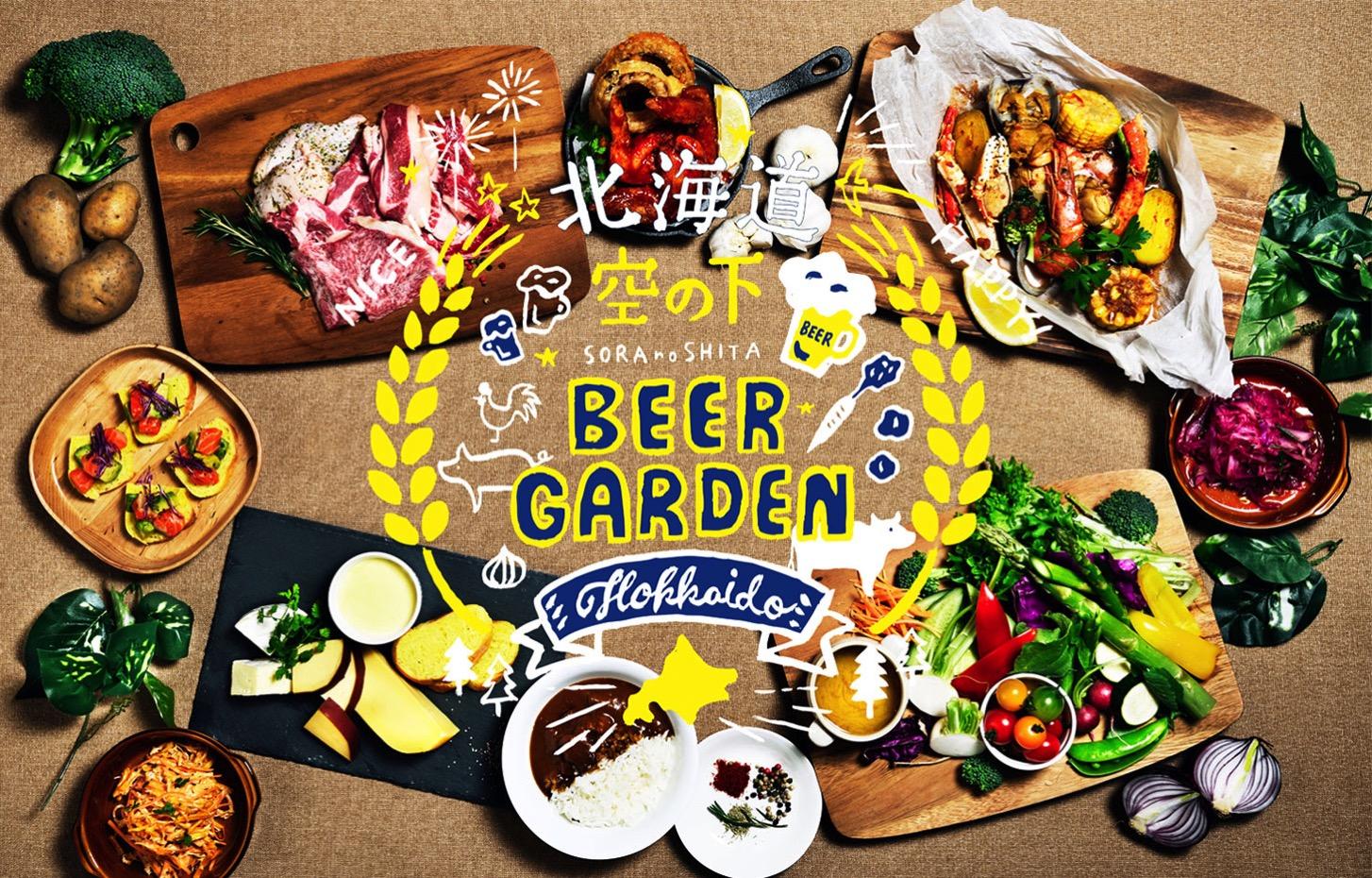 2019年 横浜ベイクォーター「北海道 空の下ビアガーデン」を5月24日より開催!