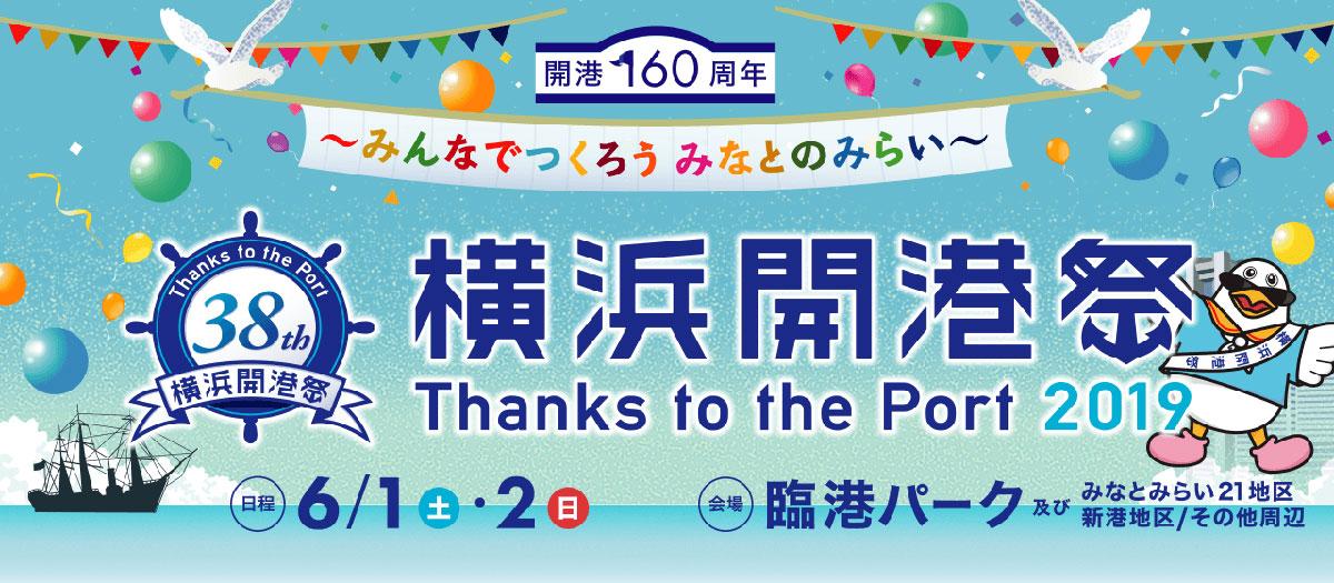 横浜開港祭 2019年6月1日・2日に開催!打ち上げ花火は臨港パーク前海上